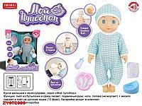 Интерактивная кукла - малышка с аксессуарами Мой пупсенок русское озвучивание