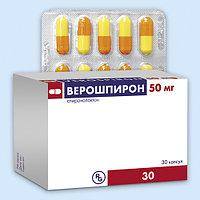 Верошпирон 50мг №30 таблетки