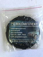 Ремкомплект вакуума ГАЗ-53