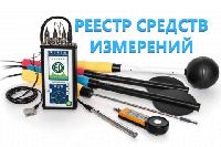 Услуги регистрации в реестре ГСИ РК (КазИнМетр)