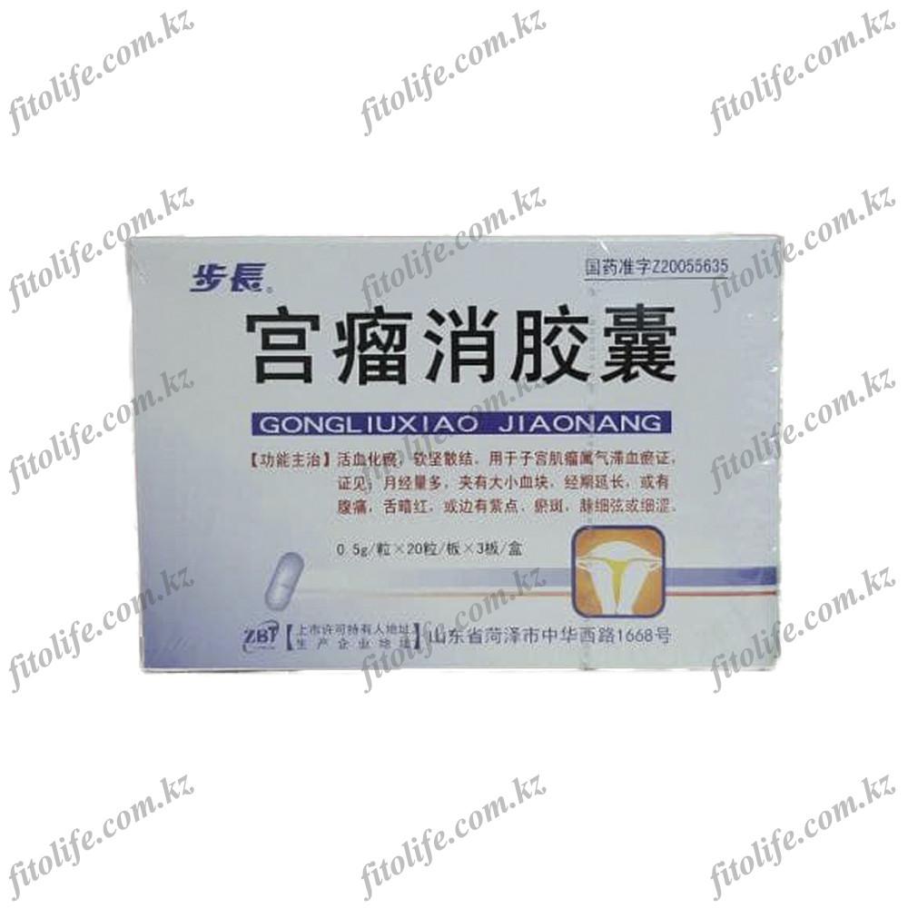 Капсулы ГонЛюСяо(GongLiuXiao) для лечения миомы и кисты матки