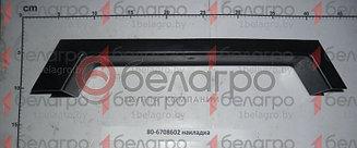 80-6708602 Накладка двери МТЗ, Беларусь