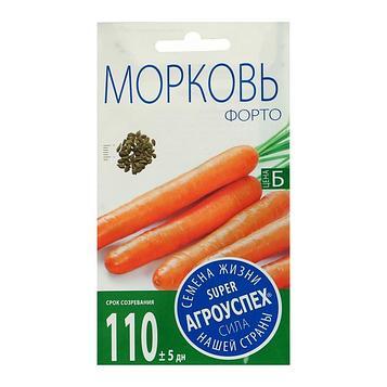 """Семена Морковь """"Форто"""", среднепоздняя, 2 г"""