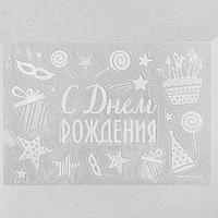 Наклейки на воздушные шары «С днём рождения», люминесцентные, 21 × 29,7 см