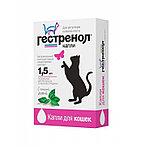 Гестренол, для регуляции половой охоты, для кошек, капли 1,5мл.