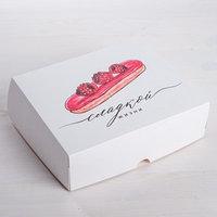 Коробочка для кондитерских изделий 'Сладкой жизни' 17 x 20 x 6 см (комплект из 5 шт.)