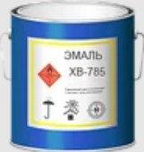 Эмаль ХВ-785