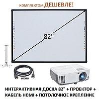 Интерактивный комплект - доска Mr.Pixel S82 + проектор ViewSonic PA503X