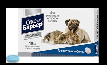 Секс барьер, для регуляции половой охоты, для котов и кобелей, таблетки 10шт.