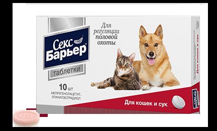 Секс барьер, для регуляции половой охоты, для кошек и сук, таблетки 10шт.