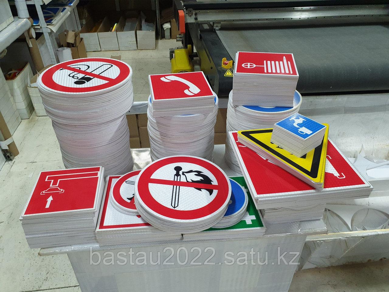 Таблички и знаки безопасности