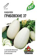 """Семена кабачка Удачные семена """"Грибовские 37""""."""