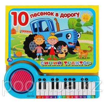 Книга-пианино «Синий трактор» 10 песенок в дорогу с 23 клавишами 10 песен