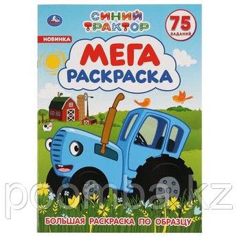"""Большая раскраска """"Синий трактор"""" А3. 12 стр."""