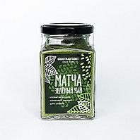Матча Зелёный чай 100 гр