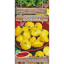 "Семена патиссона Premium Seeds ""Копейка""."