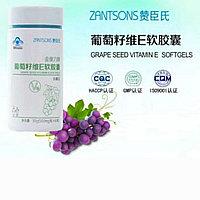 Экстракт виноградных косточек с витамином Е в капсулах 60 шт - Zantsons grape seed vitamins E softgel