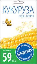 """Семена кукурузы Агроуспех """"Попкорн""""."""