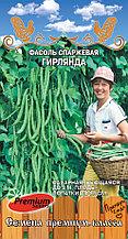 """Семена фасоли спаржевой Premium Seeds """"Гирлянда""""."""