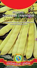 """Семена фасоли спаржевой Плазмас """"Супернано желтая""""."""