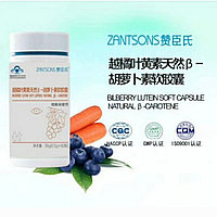Черника лютеин и бета- каротин в капсулах 60 шт - Zantsons bilberry lutein soft capsule natural B-carotene