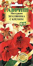 """Семена настурции Гавриш """"Земляника с кремом""""."""