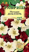 """Семена настурции Гавриш """"День и ночь""""."""