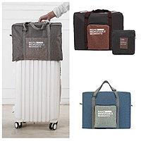 Дорожная сумка для путешествий №4, складная