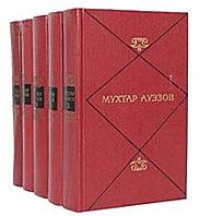Собрание сочинений в 5 томах (комплект из 5 книг), Мухтар Ауэзов, Твердый переплет, Раритетное издание