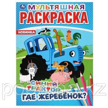 """Мультяшная раскраска """"Где жеребенок? Синий трактор"""". 16 стр."""