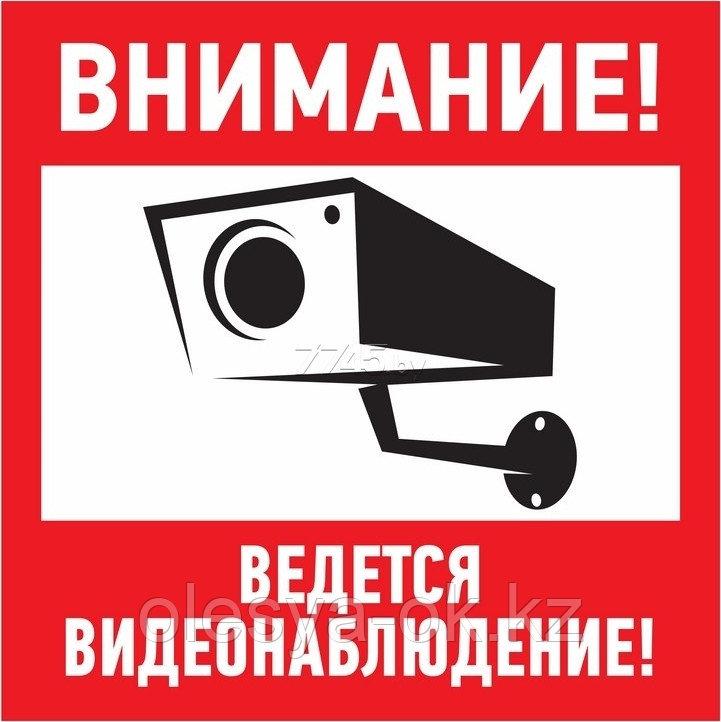 """Наклейка информационный знак """"Внимание, ведётся видеонаблюдение"""" 100*100 мм Rexant"""