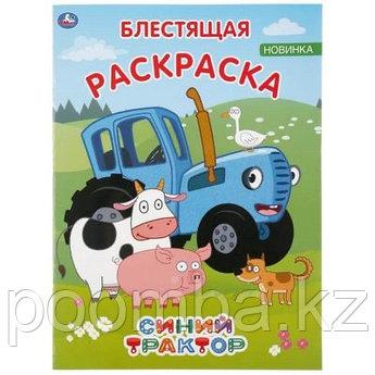 """Первая раскраска """"Синий трактор"""". 16 стр."""
