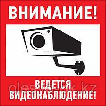 """Наклейка информационный знак """"Внимание, ведётся видеонаблюдение"""" 200*200 мм Rexant"""