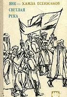 """Книга """"Яик - светлая река"""", Хамза Есенжанов, Твердый переплет, Раритетное издание"""