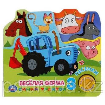 Книга «Веселая ферма. Синий трактор», 1 кнопок, 3 песни, 10 страниц