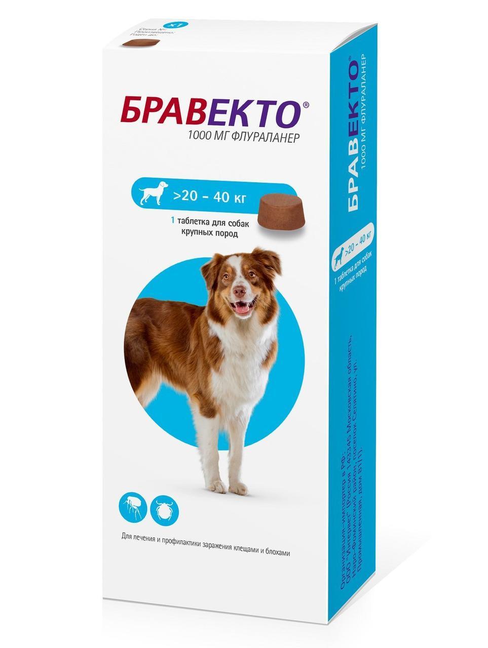 Бравекто (1х1000 мг)