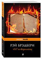 Книга «451' по Фаренгейту», Рэй Брэдбери, Мягкий переплет