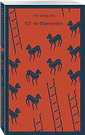 Книга «451' по Фаренгейту», Рэй Брэдбери, Твердый переплет