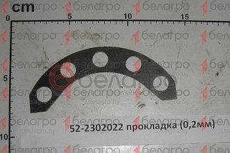 52-2302022 Прокладка МТЗ регулировочная (0,2мм)