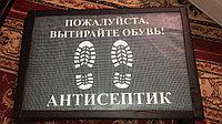 Дезинфицирующий коврик Дезковрик Антисептический коврик 40 на 60 см