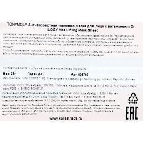 Маска для лица Tony Moly Dr. Logy Vita Lifting Mask Sheet антивозрастная, 23 г - фото 2