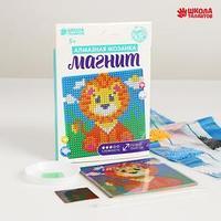 Алмазная мозаика магнит для детей 'Львёнок', 18 х 18 см емкость, стерж, клеев подушечка. Набор для творчества