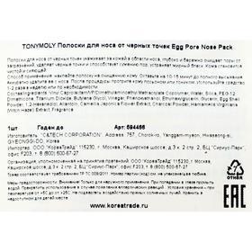 Пластырь для носа от черных точек Tony Moly Egg Pore с яичным экстрактом,1 шт. - фото 2