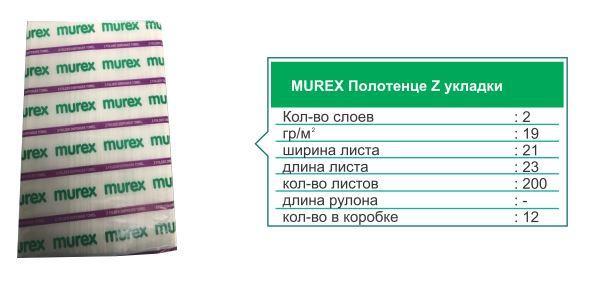 Бумажные полотенца Z укладка