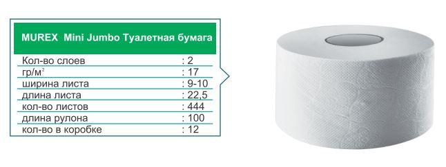 Туалетная бумага Джамбо 100 м