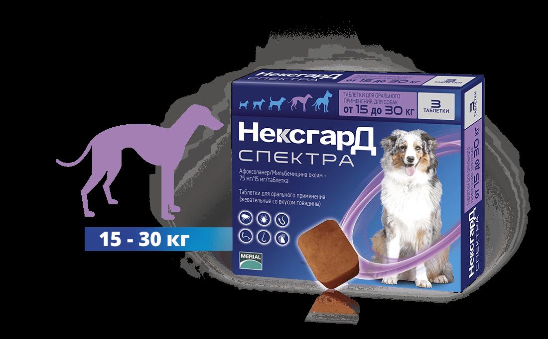 НексгарД Спектра для собак весом 15-30кг, 3 таблетки