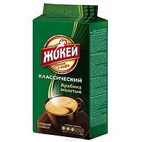 """Кофе """"ЖОКЕЙ КЛАССИЧЕСКИЙ"""" молотый, 450 гр, вак.уп."""