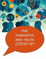 Новые веяния продиктованные COVID