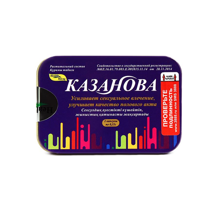 Казанова 0,33 №2 капсулы