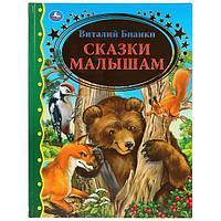 Книга для чтения «Сказки малышам. В. Бианки», фото 1